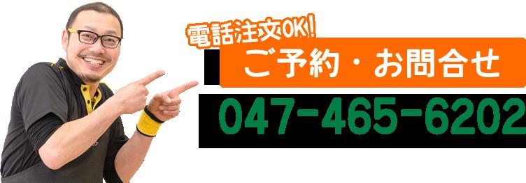 047-465-6202