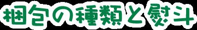 梱包の種類と熨斗