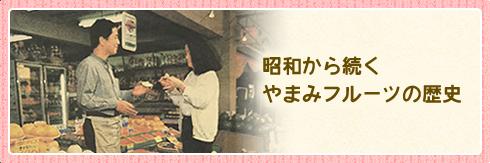 昭和から続くやまみフルーツの歴史
