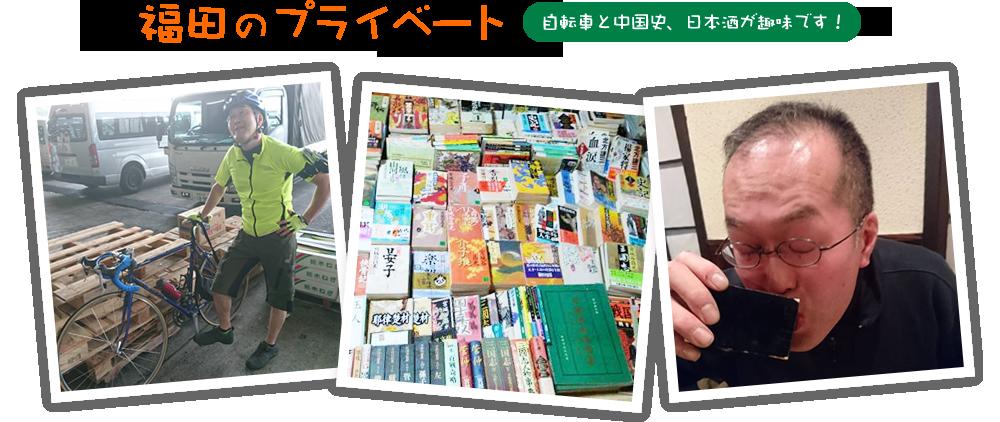 福田のプライベート